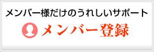 オールメディカルメンバー登録のイメージ