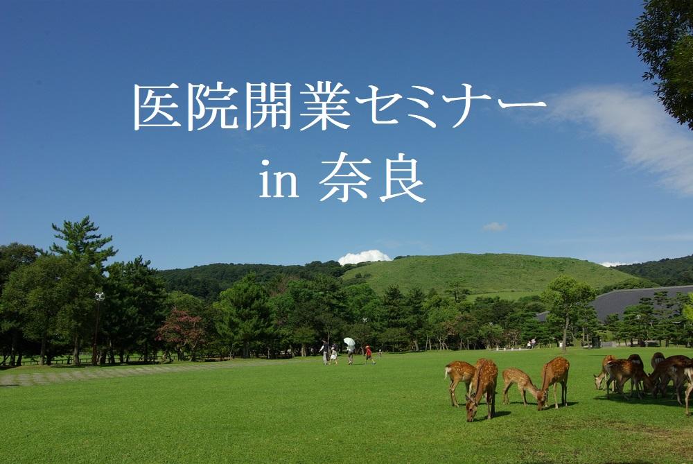 奈良セミナー