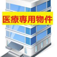 医療ビル1