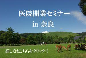 奈良開業セミナー