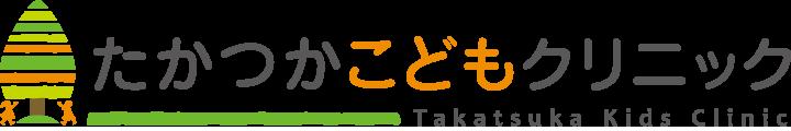 takatuka_kodomo_clinic_header_logo