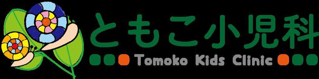 tomoko_shonika_header_logo