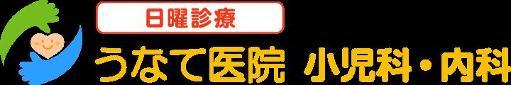 unate_iin_header_logo
