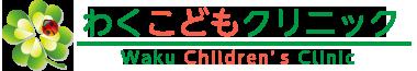waku_kodomo_logo