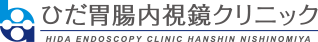 hida_clinic_footer_logo